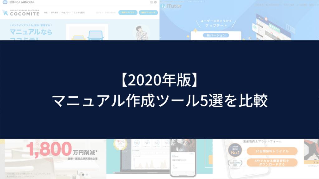【2020年版】マニュアル作成ツール5選を比較